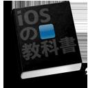 iOSBook Icon