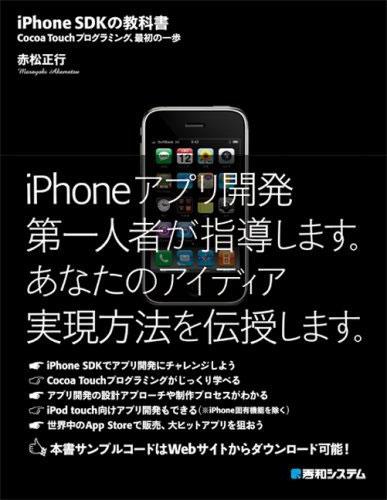 iphone-sdk-textbook