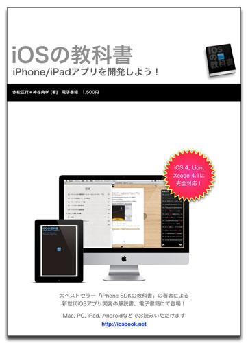 iosbook-flyer